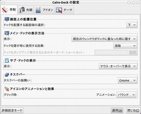 Cairo-Dock Ubuntu ランチャー 動作の設定
