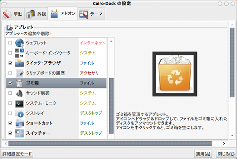 Cairo-Dock Ubuntu ランチャー アプレットの追加と削除