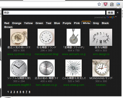Image search with color filter Chrome拡張機能 画像検索 色でフィルタ