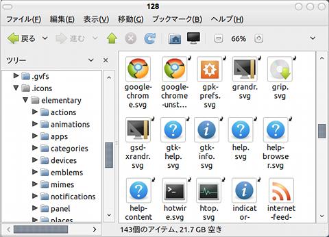 elementary Icons Ubuntu アイコンテーマ アイコンの保存場所