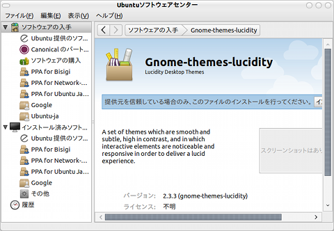 Lucidity Ubuntu デスクトップテーマ debパッケージ インストール