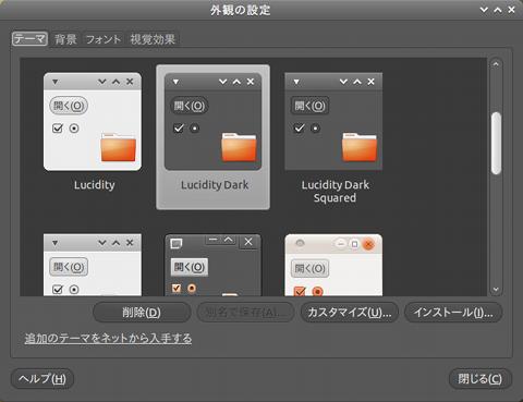 Lucidity Ubuntu デスクトップテーマ 外観の設定