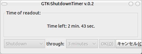 GTK Shutdown timer Ubuntu システムツール
