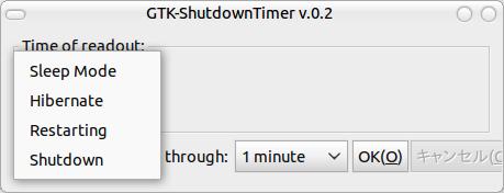 GTK Shutdown timer Ubuntu システムツール シャットダウン 再起動