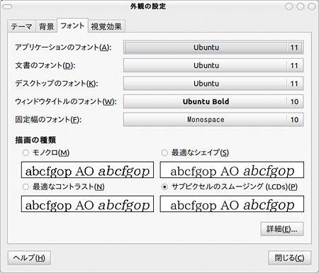 Ubuntu Font インストール