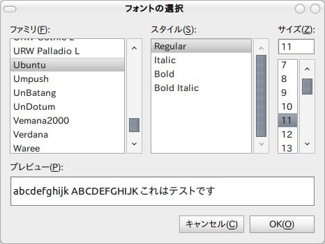 Ubuntu Font インストール フォントの変更