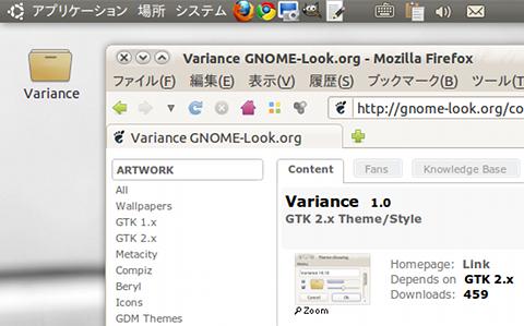 Variance Ubuntu デスクトップテーマ
