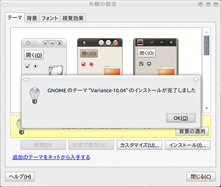 Variance Ubuntu デスクトップテーマ インストール