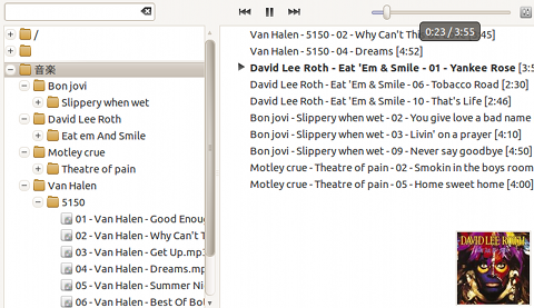 Pogo Music Player Ubuntu 音楽プレイヤー プレイリストの作成