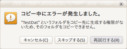 Ubuntu ディスクユーティリティ USBメモリ アクセス権