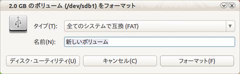 Ubuntu ディスクユーティリティー 起動