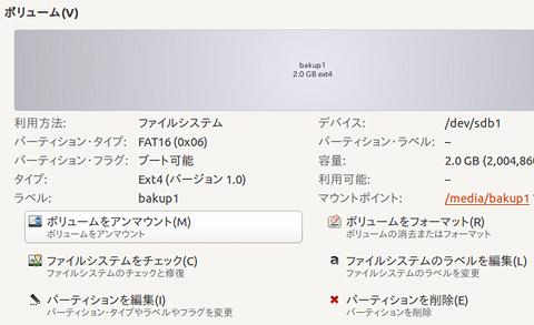 Ubuntu ディスクユーティリティー USBメモリ アンマウント