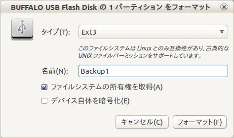 Ubuntu ディスクユーティリティー USBメモリ ユーザー権限でフォーマット