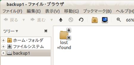 Ubuntu ディスクユーティリティー lost+found