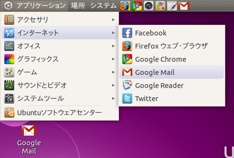 Web Launcher Ubuntu PPA アプリケーションメニュー ランチャー