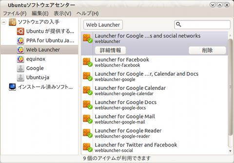 Web Launcher Ubuntu PPA インストール