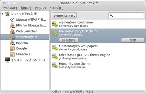 elementary theme Ubuntu PPA デスクトップテーマ インストール