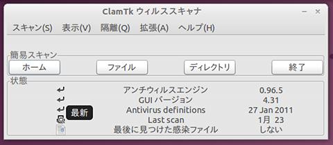 ClamTk ウイルススキャナ GUIバージョンの確認