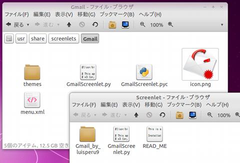 Gmail Screenlet Ubuntu ガジェット テーマの適用