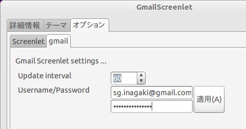 Gmail Screenlet Ubuntu ガジェット Gmailアカウントの設定