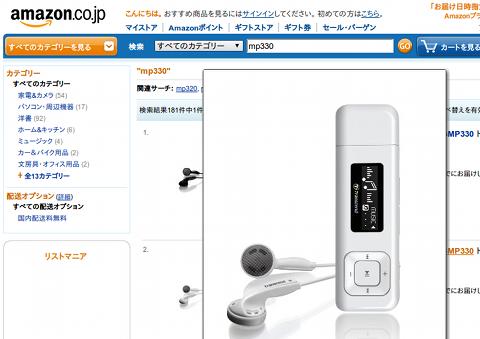 Hover Zoom Chrome拡張機能 サムネイル拡大 Amazon 商品検索