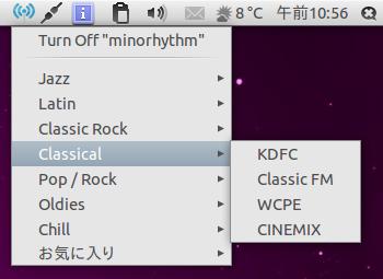 Radio Tray Ubuntu 音楽プレイヤー ネットラジオ