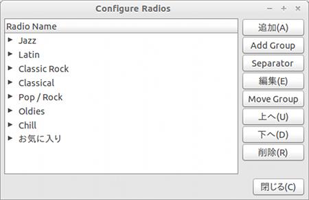 Radio Tray Ubuntu ネットラジオの設定