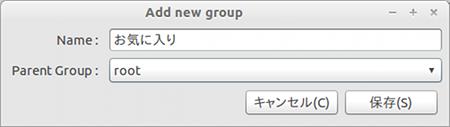 Radio Tray Ubuntu ネットラジオ グループの追加