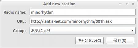 Radio Tray Ubuntu  ネットラジオ チャンネル追加