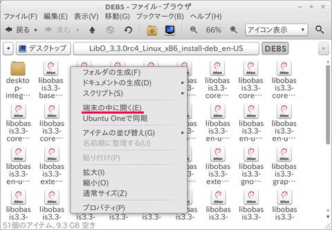 LibreOffice Ubuntu オフィスソフト debパッケージ インストール