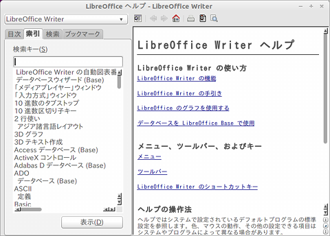 LibreOffice Ubuntu オフィスソフト 日本語ヘルプ