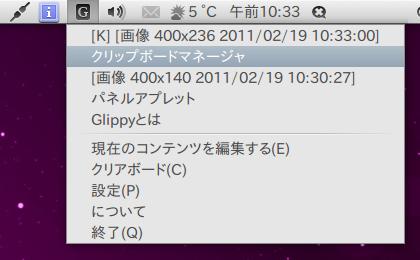 Glippy Ubuntu PPA クリップボードマネージャ パネルアプレット