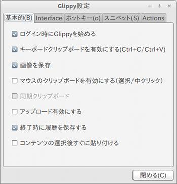 Glippy Ubuntu PPA クリップボードマネージャ 自動起動オプション