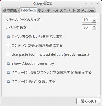 Glippy Ubuntu PPA クリップボードマネージャ 履歴のオプション
