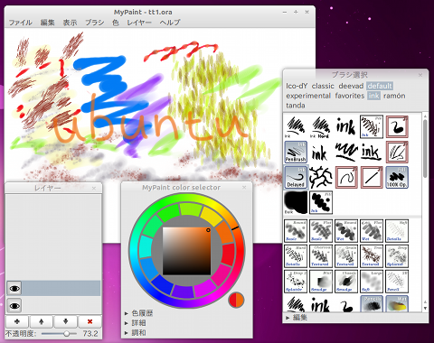 MyPaint Ubuntu ペイントソフト