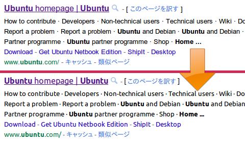 Ubuntu フォント Chrome拡張機能