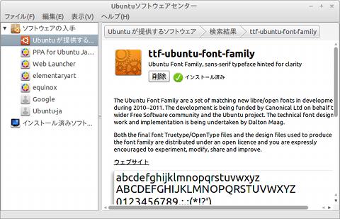 Ubuntu フォント インストール