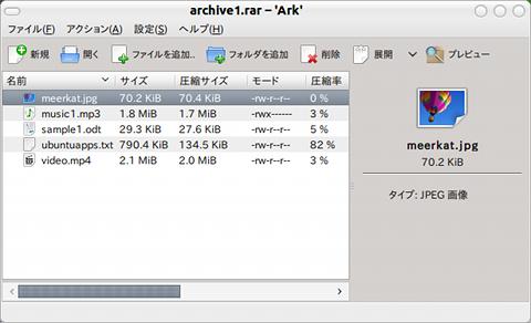 Ark Ubuntu 圧縮解凍ソフト