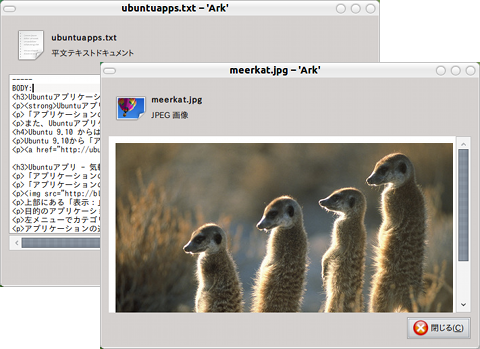 Ark Ubuntu 圧縮解凍ソフト プレビュー
