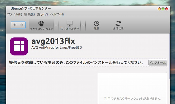 AVG Anti-Virus for Linux Ubuntu ウイルススキャン インストール