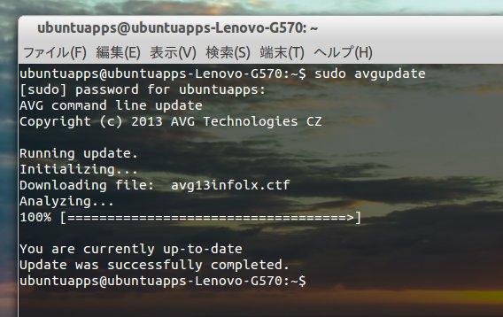 AVG Anti-Virus for Linux Ubuntu ウイルス定義ファイルの更新