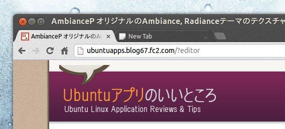 AmbianceP Google Chrome テーマ