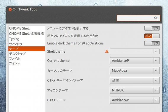AmbianceP Ubuntu GNOME Tweak Tool テーマの適用