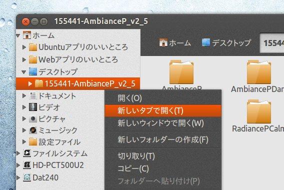 AmbianceP Ubuntu テーマ