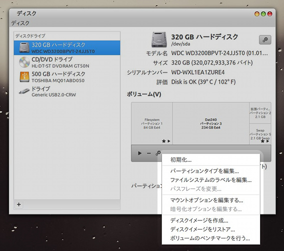 Ubuntu 12.10 ディスク Disks