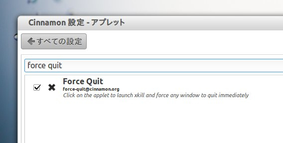Force Quit アプレットのインストール