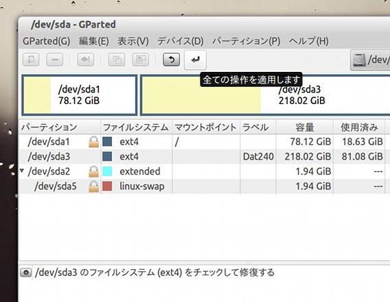 Gparted ファイルシステムチェックの実行