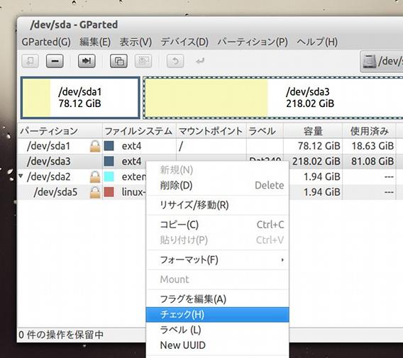 GParted ファイルシステムチェック