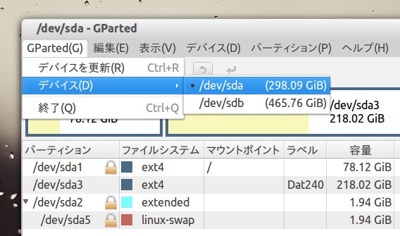 GParted デバイスの選択