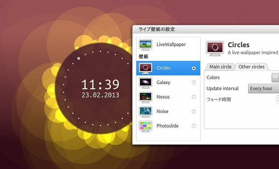 LiveWallpaper Ubuntu 壁紙 アニメーション